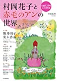 村岡花子と赤毛のアンの世界 画像