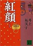 紅顔 (講談社文庫)