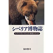 シベリア博物誌―ヒグマ・アムールヒョウ・極東のチョウ (人間ライブラリー)
