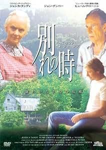 別れの時 ホームタウン・イン・ジョージア [DVD]