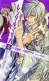 レンタルマギカ(3) (あすかコミックス)