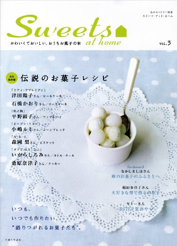 Sweets at home vol.3—かわいくておいしい、おうちお菓子の本 (私のカントリー別冊)