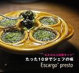 フランスエスカルゴ イン ココット陶器のココット と詰め替え用 のセット