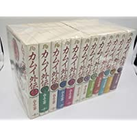 カムイ外伝 [文庫コミック] コミック 1-12巻完結セット