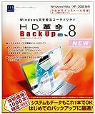 HD革命/BackUp Ver.8 Std 1000本限定特別価格通常版