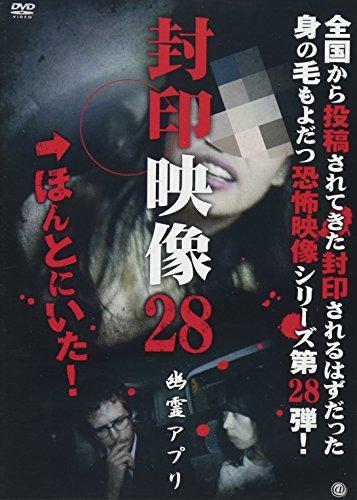 封印映像28 幽霊アプリ [DVD]