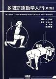 多関節運動学入門