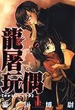 龍屠玩偶 1 (コミックブレイド)
