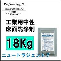 横浜油脂工業(Linda) ニュートラジェント7 工業用中性床面洗浄剤 18kg入り BA10