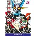 マジンガーZ (2) (中公文庫―コミック版 (Cな1-2))