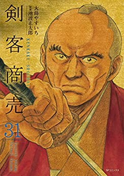 剣客商売 第01 31巻 [Kenkaku Shoubai vol 01 31], manga, download, free