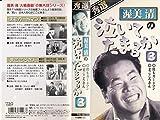 渥美清の泣いてたまるか(3) [VHS]