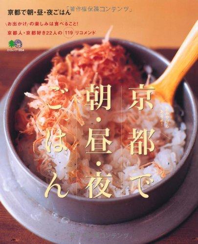 京都で朝・昼・夜ごはん (エイムック 1954)の詳細を見る