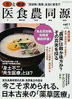 食と健康 医食農同源 Vol.1 (メディアパルムック)