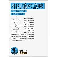 相対論の意味 (岩波文庫)