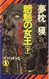 魍魎の女王〈下〉新・魔獣狩り序曲 (ノン・ノベル―サイコダイバー・シリーズ)
