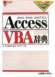 2002/2003/2007対応AccessVBA辞典 (Office2007 Dictionary Series)
