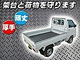 高密度 軽トラック 荷台用ゴムマット 5mm 141.5×205cm Cタイプ