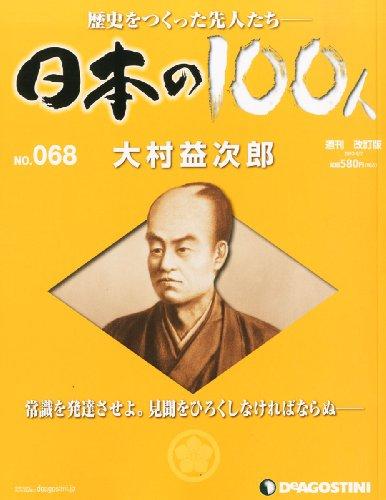日本の100人 改訂版 68号 (大村益次郎) [分冊百科]