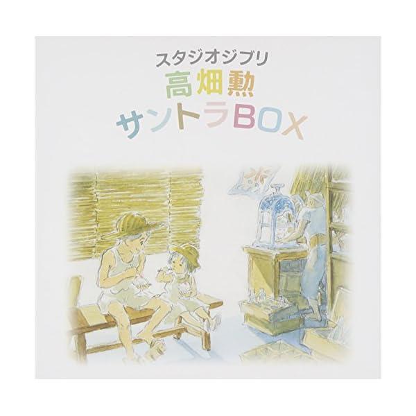 スタジオジブリ「高畑勲」サントラBOXの商品画像