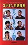 コサキン用語辞典―アハァ~ンとスナッキーと悶え TBS Radio「コサキン快傑アドレナリン」
