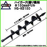 HAIGE 穴掘り機 エンジンオーガー 替えドリル Φ150mm HG-KB-150