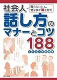 知らないとゼッタイ恥をかく 社会人話し方のマナーとコツ188 (角川文庫)