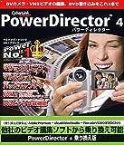 PowerDirector 4 乗り換え版