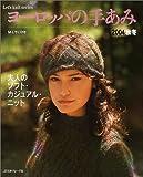 ヨーロッパの手あみ (2004秋冬) (Let's knit series)