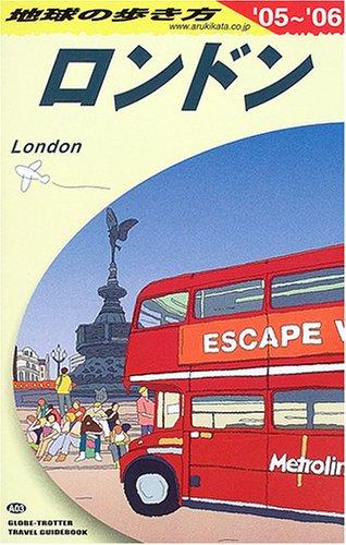 ロンドン〈2005~2006年版〉 (地球の歩き方)の詳細を見る