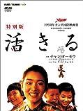 活きる 特別版 [DVD] 画像