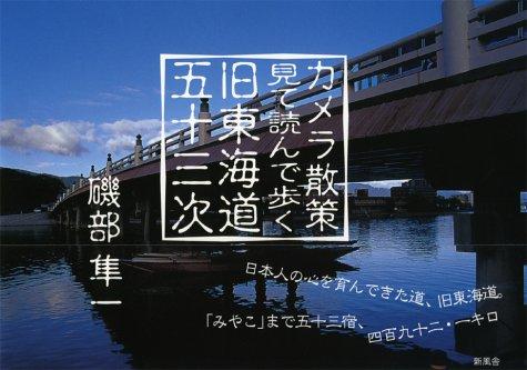 カメラ散策 見て読んで歩く旧東海道五十三次