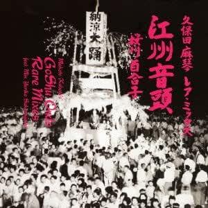 久保田麻琴リミックス 「THE 江州音頭」