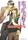 """恋は乱反射する。―1st Love""""初恋"""" (角川ルビー文庫)"""