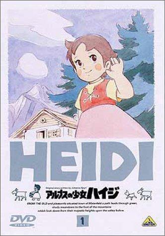 アルプスの少女ハイジ(1) [DVD]...