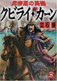元帝国の英傑クビライ・カーン (学研M文庫)