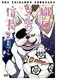 織田シナモン信長 2巻 (ゼノンコミックス)