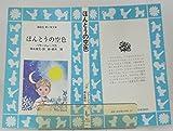 ほんとうの空色 (講談社青い鳥文庫 8-1)