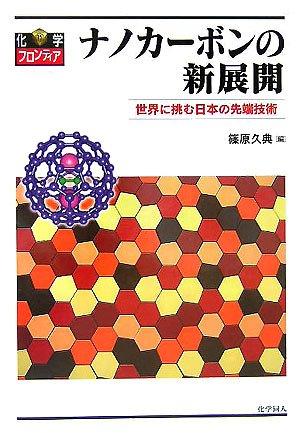 ナノカーボンの新展開―世界に挑む日本の先端技術 (化学フロンティア)