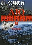 AIO民間刑務所(上) (中公文庫)