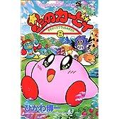 星のカービィ―デデデでプププなものがたり (8) (てんとう虫コミックス)