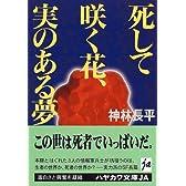 死して咲く花、実のある夢 (ハヤカワ文庫JA)
