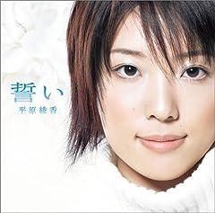平原綾香「スタート・ライン」のジャケット画像