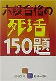 六段合格の死活150題 (囲碁文庫) 画像