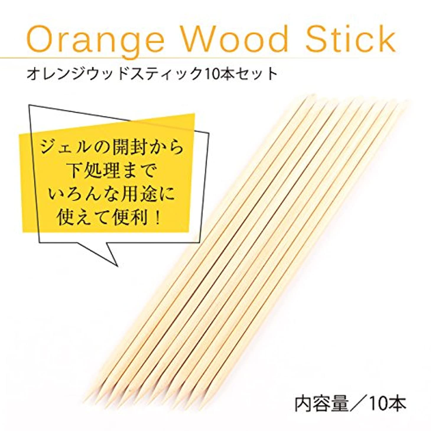 縮約見ました批評オレンジ ウッドスティック 10本セット ジェルネイル
