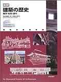 図説 建築の歴史―西洋・日本・近代