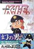私立北鳳高校K.I.E(キイ / たがみ よしひさ のシリーズ情報を見る