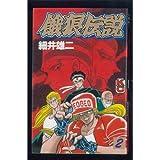 餓狼伝説 2 (コミックボンボン)