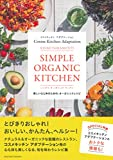 コスメキッチン アダプテーション KYOKO NAKAMOTO'S シンプル オーガニック キッチン