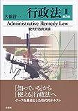 行政法Ⅱ 現代行政救済論 第2版